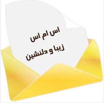http://www.smskade.ir/wp-content/uploads/2014/11/new-sms-sms-kade.jpg