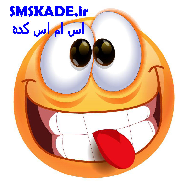 http://www.smskade.ir/wp-content/uploads/2014/11/sms-fun-smskade.jpg