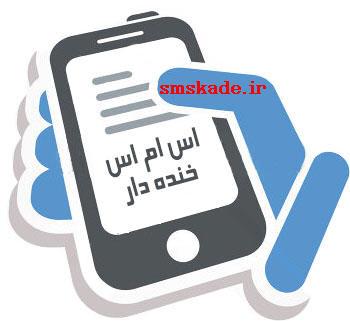 http://www.smskade.ir/wp-content/uploads/2014/11/sms-khandedar-smskade.jpg