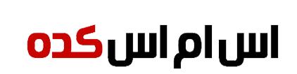 اس ام اس کده | متن، جمله، استاتوس