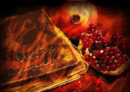 http://www.smskade.ir/wp-content/uploads/2014/12/hafez-poem-about-yalda-azar-93.jpg