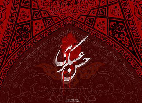 http://www.smskade.ir/wp-content/uploads/2014/12/matn-va-shere-taslyat-imam-hassan-askari-day93.jpg
