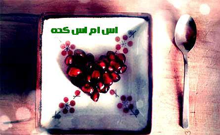 http://www.smskade.ir/wp-content/uploads/2014/12/matn-va-sms-yalda-love-azar-93.jpg