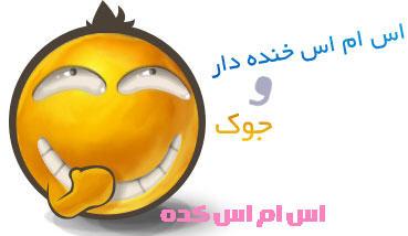 http://www.smskade.ir/wp-content/uploads/2014/12/sms-va-jok-jadid-khande-dar-azar-93.jpg