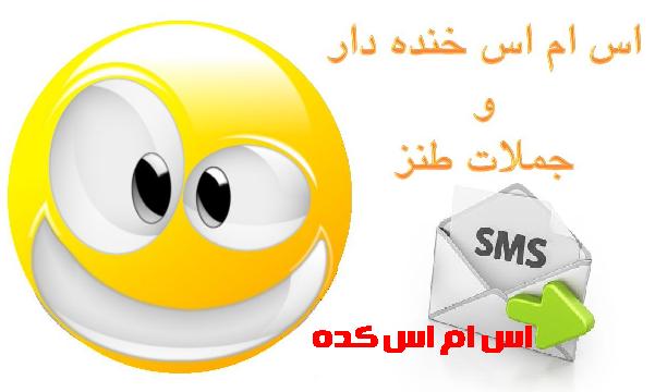 http://www.smskade.ir/wp-content/uploads/2014/12/sms-va-jok-khandedar-azar-93.png