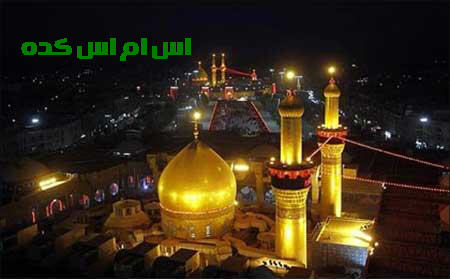 http://www.smskade.ir/wp-content/uploads/2014/12/sms-va-matn-arbaeen-hosseini-azar93.jpg