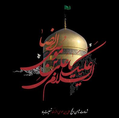 http://www.smskade.ir/wp-content/uploads/2014/12/sms-va-matn-taslyat-shahadat-emam-reza-day93.jpg