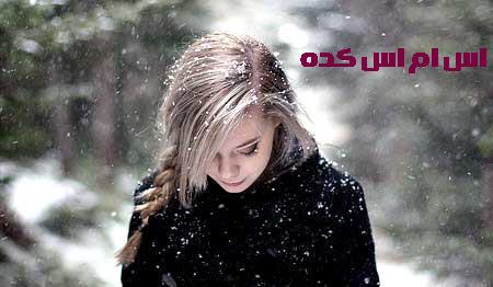 http://www.smskade.ir/wp-content/uploads/2014/12/sms-va-status-hay-love-azar-93.jpg