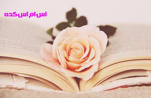 http://www.smskade.ir/wp-content/uploads/2014/12/sokhanan-asheghane-shoara-azar93.jpg