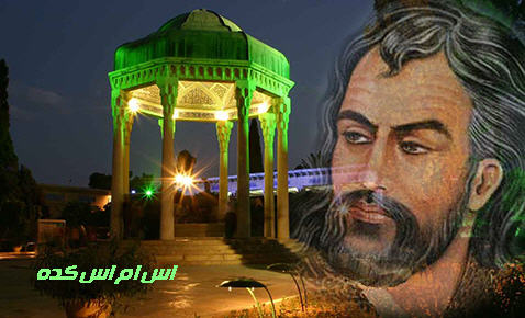 http://www.smskade.ir/wp-content/uploads/2015/01/golchin-ashare-hafez-13-day-93.jpg