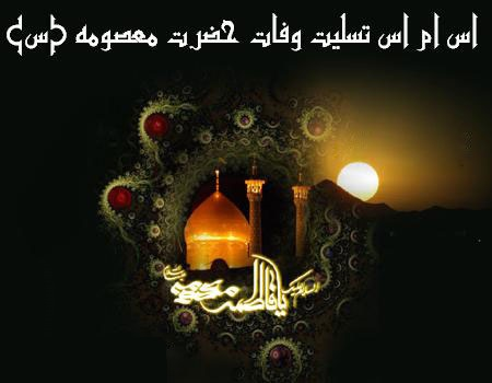 http://www.smskade.ir/wp-content/uploads/2015/01/matn-va-SMS-Vafat-Hazrat-Masoumeh.jpg