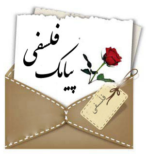 http://www.smskade.ir/wp-content/uploads/2015/01/matn-va-jomlat-falsafi-day93.jpg
