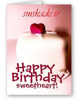 http://www.smskade.ir/wp-content/uploads/2015/01/matn-va-sMs-Birthday-day93.jpg