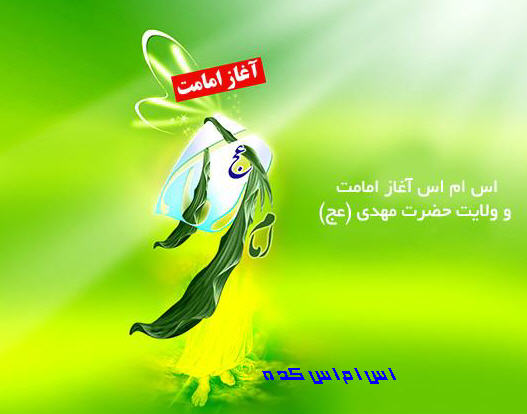 http://www.smskade.ir/wp-content/uploads/2015/01/matn-va-sms-emamat-hazrate-mahdi.jpg