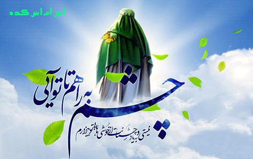 http://www.smskade.ir/wp-content/uploads/2015/01/matn-va-sms-imam-mahdi.jpg