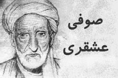 http://www.smskade.ir/wp-content/uploads/2015/01/sherhay-ashqari-day93.jpg