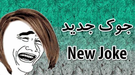 http://www.smskade.ir/wp-content/uploads/2015/02/Joke-fun-Jadid-b93.jpg