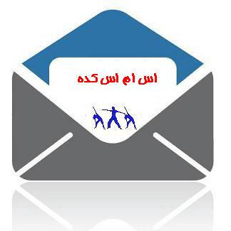 http://www.smskade.ir/wp-content/uploads/2015/02/matn-va-sms-shaeklak-dar-b93.jpg