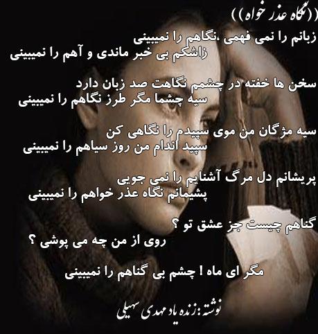 http://www.smskade.ir/wp-content/uploads/2015/02/sherhay-mehdi-salimi-b93.jpg