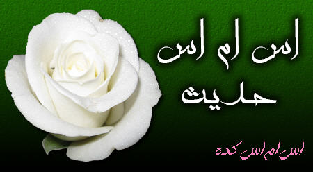 http://www.smskade.ir/wp-content/uploads/2015/02/sms-hadis-va-sokhanane-emaman-b93.jpg
