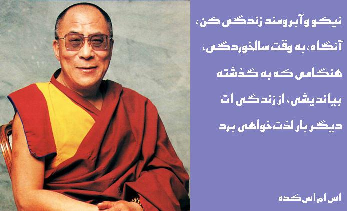http://www.smskade.ir/wp-content/uploads/2015/03/jomlat-va-sokhanan-Dalai-Lama-f94.jpg