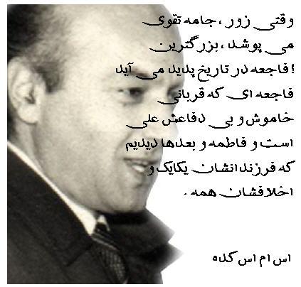 http://www.smskade.ir/wp-content/uploads/2015/04/jomlat-Dr_Ali_Shariati-o94.jpg