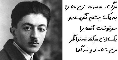 http://www.smskade.ir/wp-content/uploads/2015/04/jomlat-Sadegh-hedayat-f94.jpg