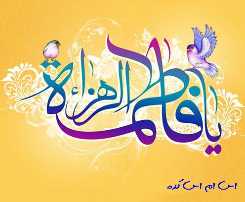http://www.smskade.ir/wp-content/uploads/2015/04/matn-birth-hazrat-fatemeh-f94.jpg