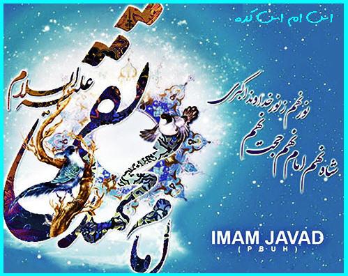 http://www.smskade.ir/wp-content/uploads/2015/04/matn-imam-javad-o94.jpg