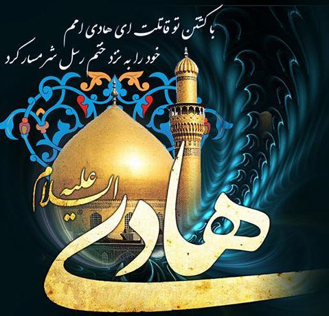 http://www.smskade.ir/wp-content/uploads/2015/04/matn-martyrdom-imam-ali-naqi-f94.jpg