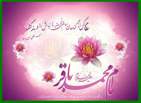 http://www.smskade.ir/wp-content/uploads/2015/04/matn-tabrik-veladat-mohammad-bagher.jpg