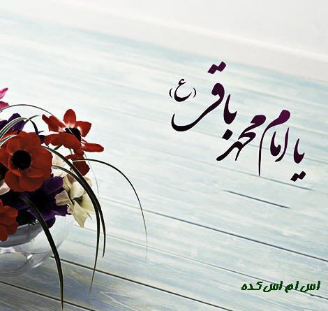 http://www.smskade.ir/wp-content/uploads/2015/04/matn-va-sms-imam-mohammad-baqir-f94.jpg