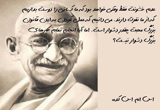 http://www.smskade.ir/wp-content/uploads/2015/05/jomlat-Mahatma-Gandhi-o94.jpg