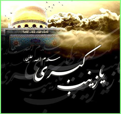 http://www.smskade.ir/wp-content/uploads/2015/05/matn-va-jomlat-vafat-hazrat-zeynab.jpg