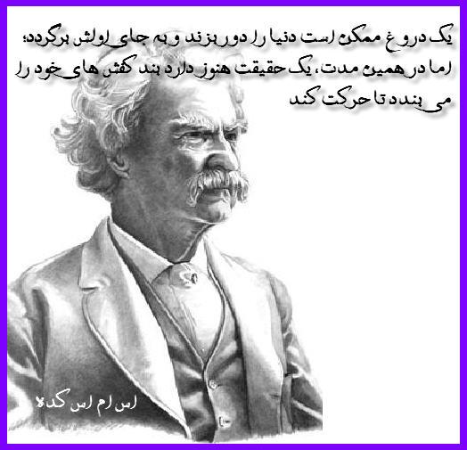 http://www.smskade.ir/wp-content/uploads/2015/05/sokhanan-Mark-Twain-o94.jpg