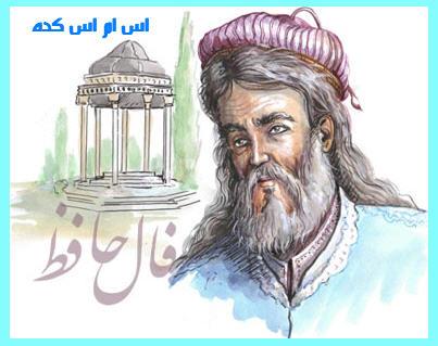 http://www.smskade.ir/wp-content/uploads/2015/06/kod-fal-hafez-k94.jpg