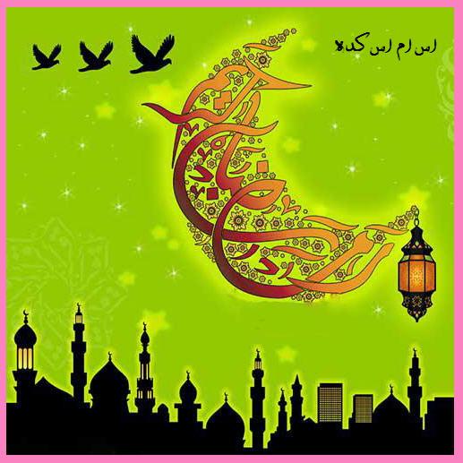 http://www.smskade.ir/wp-content/uploads/2015/06/payamak-mah-ramazan-k94.jpg