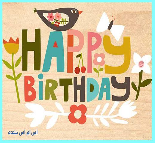 http://www.smskade.ir/wp-content/uploads/2015/07/matn-va-payamak-happy-birthday-t94.jpg