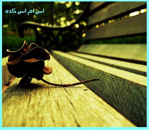 http://www.smskade.ir/wp-content/uploads/2015/07/matn-va-payamak-sher-t94.jpg