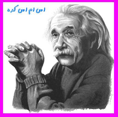 http://www.smskade.ir/wp-content/uploads/2015/08/Albert-Einstein.jpg