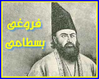 http://www.smskade.ir/wp-content/uploads/2015/10/Foroughi-Bastami-m94.jpg