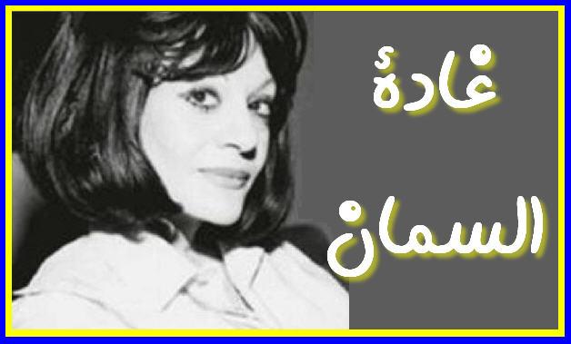 http://www.smskade.ir/wp-content/uploads/2015/10/Ghada-al-Samman.jpg