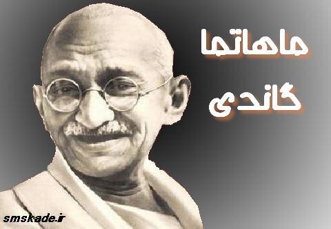 http://www.smskade.ir/wp-content/uploads/2015/10/Mahatma-Gandhi-m94.jpg