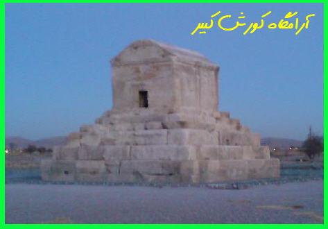 http://www.smskade.ir/wp-content/uploads/2015/10/aramgah-korosh-kabir-m94.jpg