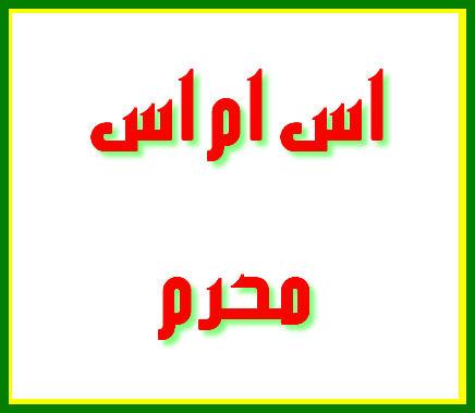 http://www.smskade.ir/wp-content/uploads/2015/10/matn-va-sms-moharam-94.jpg