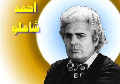 http://www.smskade.ir/wp-content/uploads/2015/11/Ahmad-shamlu.jpg