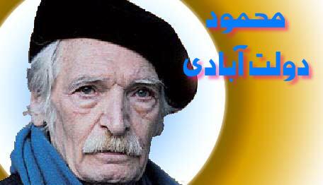 http://www.smskade.ir/wp-content/uploads/2015/11/mahmod-dolat-abadi-a94.jpg