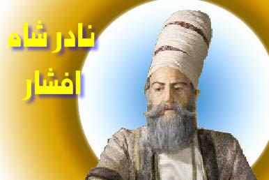 http://www.smskade.ir/wp-content/uploads/2015/11/nader-shah-afshar-a94.jpg