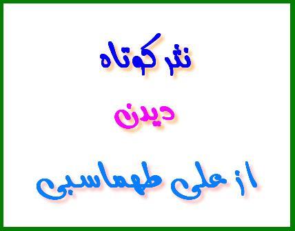http://www.smskade.ir/wp-content/uploads/2015/11/nasr-az-ali-tahmaseby-a94.jpg