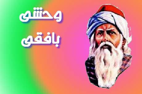 http://www.smskade.ir/wp-content/uploads/2015/11/vahsi-bafghi-a94.jpg